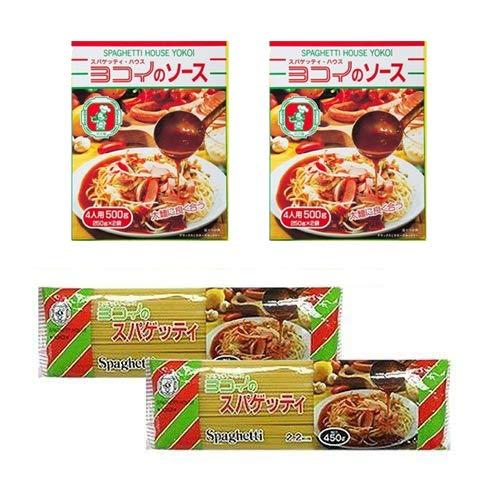 名古屋名物 スパゲッティ・ハウス ヨコイ ご自宅送り専用セットD (ソース4人前×2箱、スパゲティ(麺450g)×2袋)
