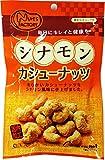 シナモンカシューナッツ 65g