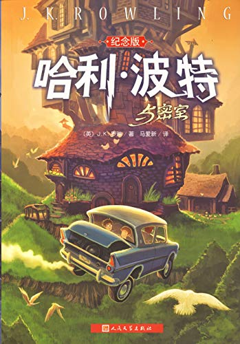 Harry Potter and the Chamber of Secrets 2 (Revised Ed.) (Chinese Edition)