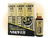 【第2類医薬品】ヘルビタ黄W 50mL×3