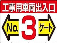 つくし 標識 両面「工事用車両出入口 NO3ゲート」 19F3