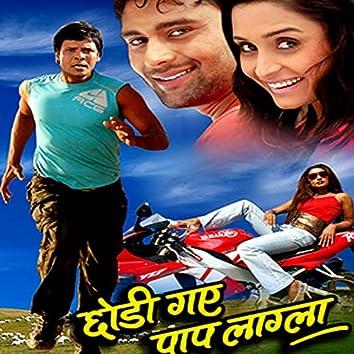 Chhodi Gaya Pap Lagla (Original Motion Picture Soundtrack)