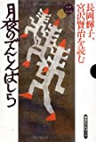 長岡輝子、宮沢賢治を読む〈2〉月夜のでんしんばしら (草思社CDブック)