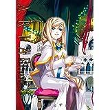 ARIA完全版 [ARIA The MASTERPIECE] 2巻 (ブレイドコミックス)