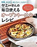 ヤミーさんの毎日使えるオーブントースターレシピ (扶桑社ムック)