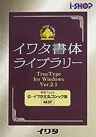 イワタ書体ライブラリー Ver.2 Windows版 TrueType G-イワタ太丸ゴシック体