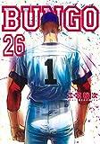BUNGO―ブンゴ― 26 (ヤングジャンプコミックス)
