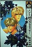 Full moonにささやいて 1 (ビーボーイコミックス)