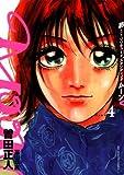 MOON -昴 Solitude standing-(4) (ビッグコミックス)