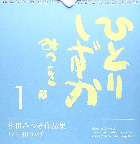 相田みつを作品集トイレ用日めくりひとりしずか 1 ([実用品])