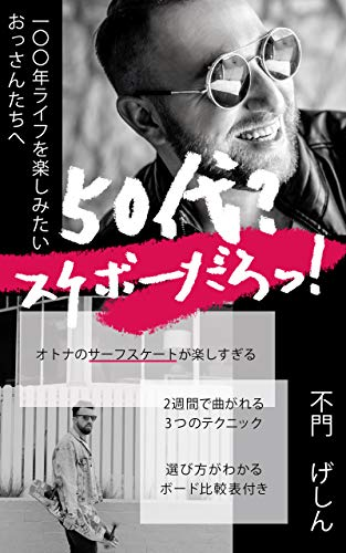 50s Skateboard: Surf skating is too fun / For middle-aged generation who want to enjoy 100 years of life (Japanese Edition)