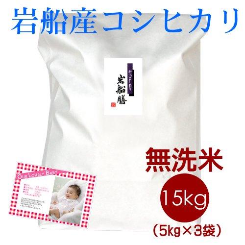 【出産内祝い】赤ちゃんの写真・オリジナルメッセージカード付き!内祝い米・無洗米 新潟岩船産コシヒカリ 15kg(5kg×3袋)