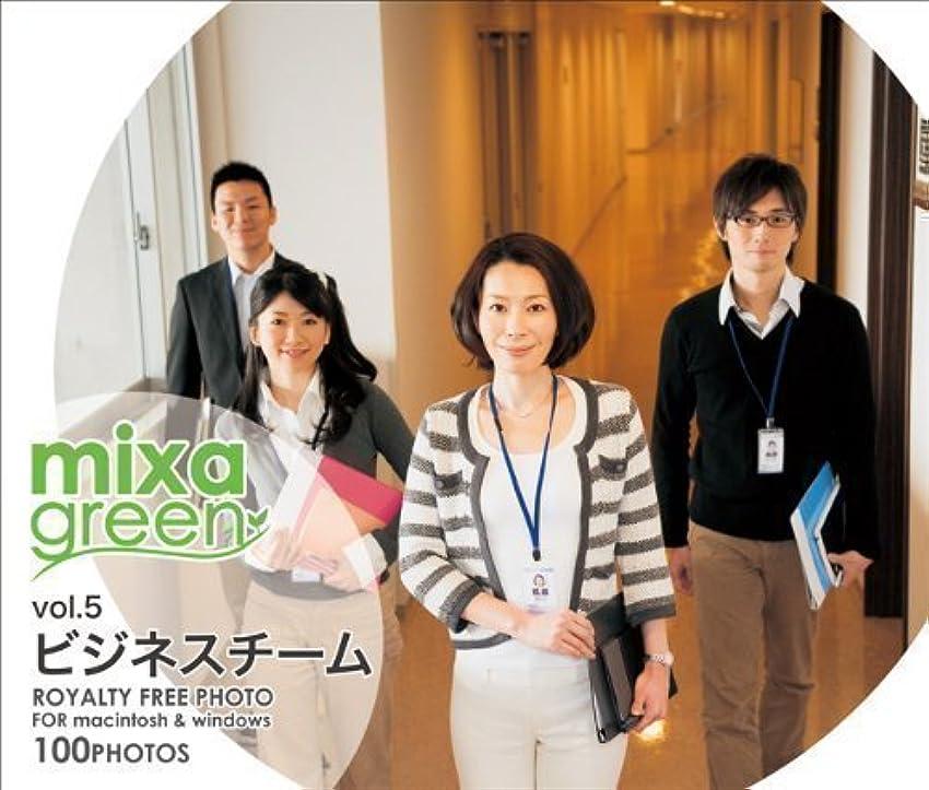 くそーソフトウェア寂しいmixa green vol.005 ビジネスチーム