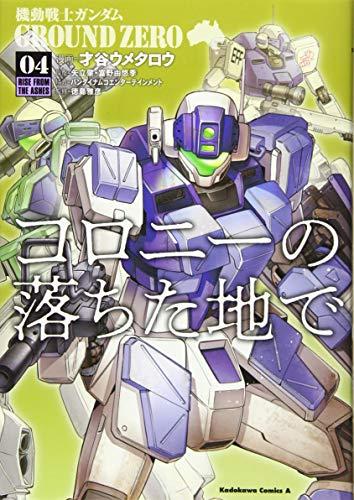 機動戦士ガンダム GROUND ZERO コロニーの落ちた地で (4) (角川コミックス・エース)の詳細を見る