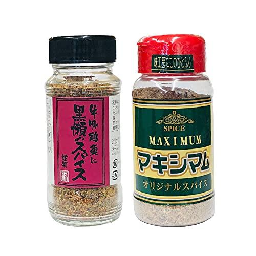マキシマム140g 黒瀬のスパイス110g 万能スパイス食べ比べセット