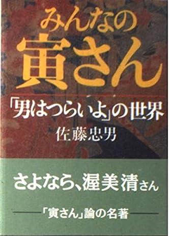みんなの寅さん―「男はつらいよ」の世界 (朝日文庫)