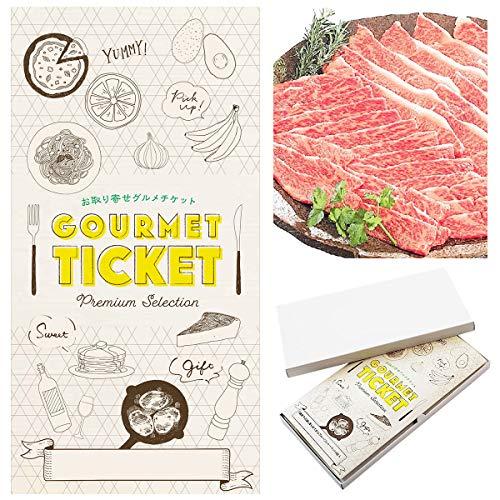【 お取り寄せ グルメ チケット 】( 引換券 ・ ギフト券 ) 飛騨牛 網焼・焼肉