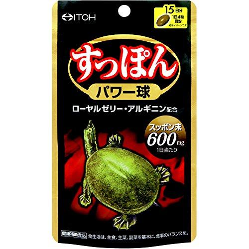 井藤漢方 すっぽんパワー球 袋60粒 [5711]