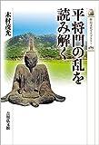 平将門の乱を読み解く (歴史文化ライブラリー)