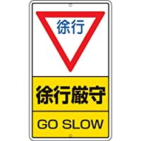 ユニット 構内標識 徐行厳守 鉄板製 680×400 30625