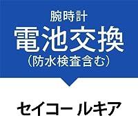 電池交換サービス(防水検査、パッキン交換、金属ベルト洗浄を含む)[セイコー ルキア]SEIKO Lukia