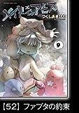 メイドインアビス(9)【分冊版】52 ファプタの約束 メイドインアビス【分冊版】 (バンブーコミックス)