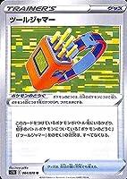 ポケモンカードゲーム剣盾 s5R 拡張パック 連撃マスター ツールジャマー U ポケカ グッズ