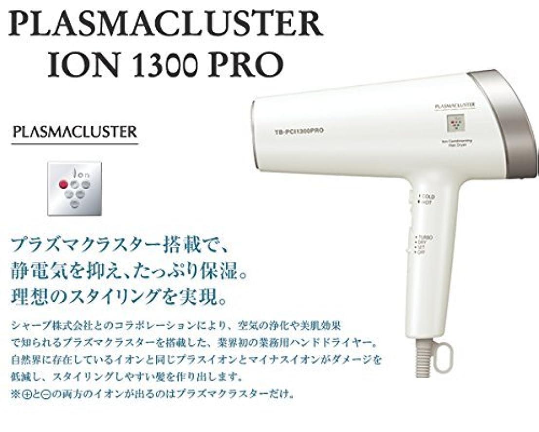 競争力のある鎮痛剤ローズタカラ/プラズマクラスター イオン1300プロ