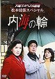 火曜サスペンス劇場 松本清張スペシャル 内海の輪[DVD]