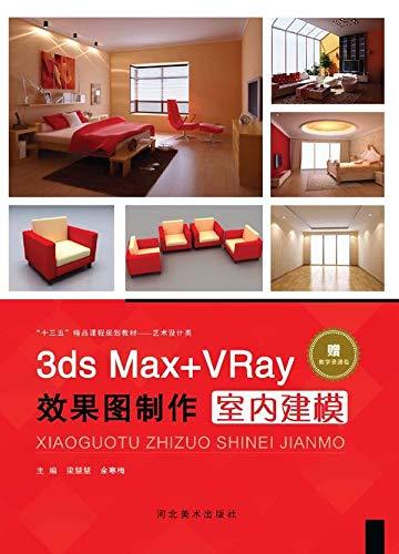3ds Max+VRay 效果图制作:室内建模 (Chinese Edition)