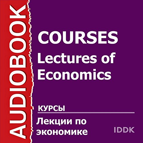 Lectures in Economics [Russian Edition] audiobook cover art
