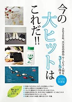 [ミスター・パートナー出版部]の2020年度版今の大ヒットはこれだ!! (Mr.Partner book)