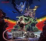 ミュージック フロム 悪魔城ドラキュラ 黒 (特典なし)
