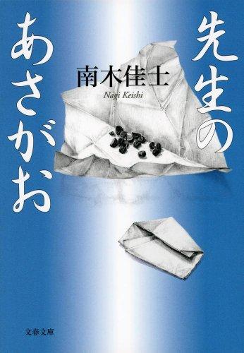 先生のあさがお (文春文庫)