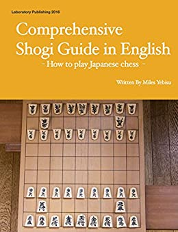 [Miles Yebisu]のComprehensive Shogi Guide in English: How to play Japanese Chess (English Edition)