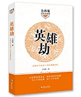Gong Sunce said historical stories: Heroes robbery(Chinese Edition)