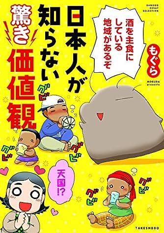 日本人が知らない驚き価値観 (BAMBOO ESSAY SELECTION)