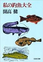 私の釣魚大全 (文春文庫)