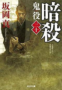 暗殺 鬼役(三十) (光文社文庫 さ 26-40 光文社時代小説文庫)