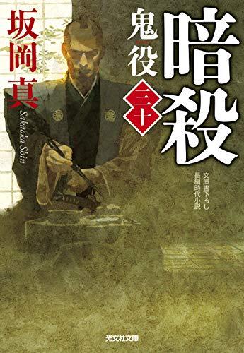 暗殺 鬼役(三十) (光文社時代小説文庫)の詳細を見る