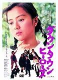 ダウンタウンヒーローズ[DVD]