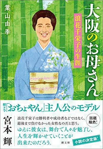 大阪のお母さん (潮文庫)