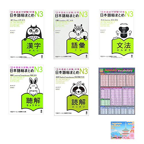 Jlpt N3 aprender japones nihongo so matome 5 Books , Japanese Kanji Grammar Vocabulary read , Note