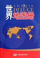 World Map Collection (Chinese Edition)