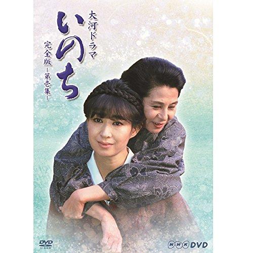 JAPANESE TV DRAMA Taiga Drama Life Complete Edition Vol.1 [DVD] (JAPANESE AUDIO , NO ENGLISH SUB.)
