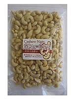 世界美食探究 インド産 カシューナッツ 薄塩オイルロースト 250g