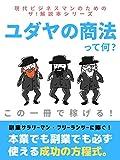 ユダヤの商法って何? 現代ビジネスマンのためのザ・解説本シリーズ