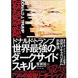 ドナルド・トランプ 世界最強のダークサイドスキル――常軌を逸したアメリカ大統領の「現代マキャベリズム思考法」