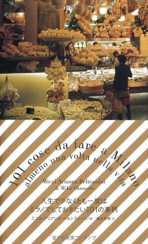 人生で少なくとも一度はミラノでしておきたい101の事柄