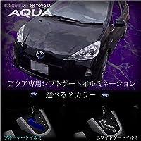 トヨタ アクア シフトゲートイルミネーション LED ブルー TOYOTA AQUA NHP10 内装 パーツ シフトイルミ 青_59590